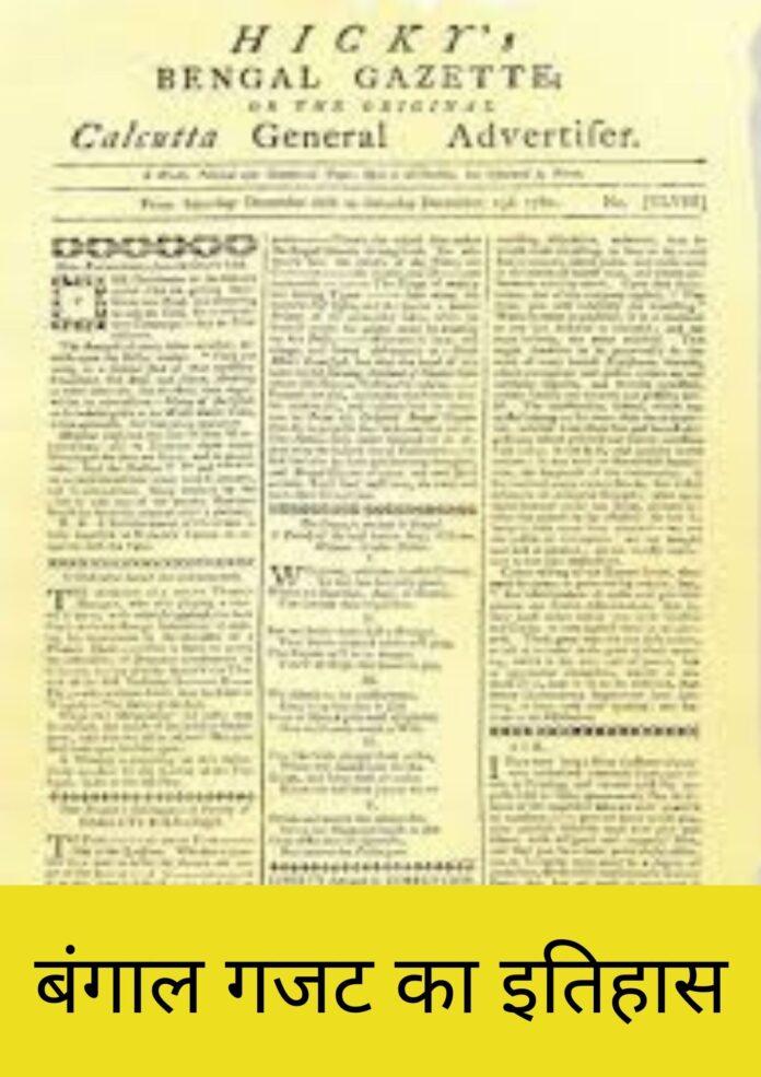 बंगाल गजट का इतिहास